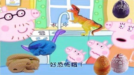 pig小猪佩奇爸爸猪乔治恐龙蛋惊喜蛋