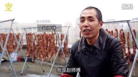 空格手工美食服务者——赵师傅