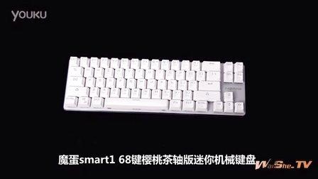 外设头条新品外设评测:魔蛋smart1 68迷你机械键盘深度评测 WaiShe.TV
