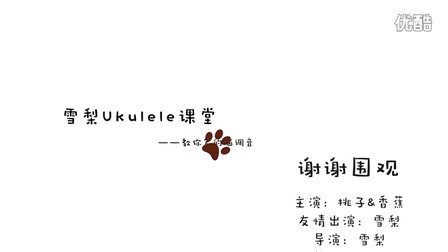 【桃子&鱼仔ukulele零基础教学】弹唱第二节 尤克里里 如何调音