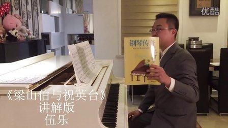 《梁山伯与祝英台》乐曲讲解 _tan8.com