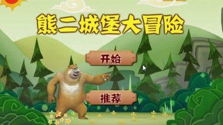 二城堡大冒险 熊出没之雪岭熊风 夺宝熊兵 冬日乐翻天 秋日团团转熊