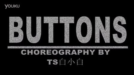 TS白小白编舞《BUTTONS》SEXY JAZZ基础舞蹈教学【TS DANCE】
