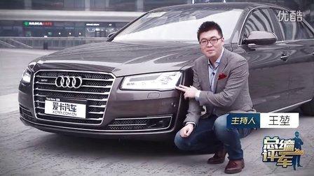 总编评车 奥迪 A8L W12 尊贵再进化