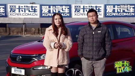 爱卡试车 东风本田XR-V配置丰富空间大