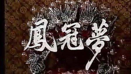 评剧【凤冠梦】全剧 张淑桂 彭秀峰 北京海淀评