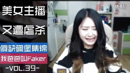 小漠解说傻缺碉堡集锦:韩国美女主播再次惨遭虐杀!的照片