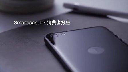 锤子Smartisan T2 消费者报告