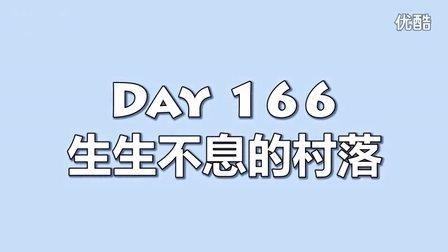 克里思【我的世界】生存指南 166 生生不息的...