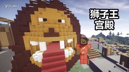 我的世界生活大冒险EP51 狮子王宫殿 巨多幸运方块 MC模拟人生图片