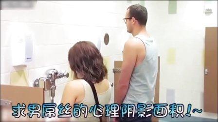 摧绵大湿 2016 羞羞哒 美女闯入男厕所惊呆众人