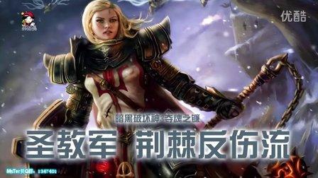 【MsTer貝】暗黑破壞神3 2.4新版 圣教軍 荊棘反傷流 誰說我是個近戰?