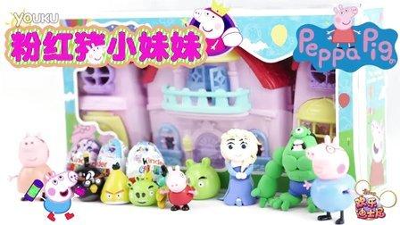 小猪佩奇一家的美美粉红梦想豪宅玩具试玩 大头儿子小头爸爸~熊出没