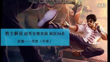 【教主】S6超秀盲僧表演 疯狂34杀