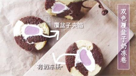 秘制夹心奶冻蛋糕卷(双色覆盆子奶冻卷做法)