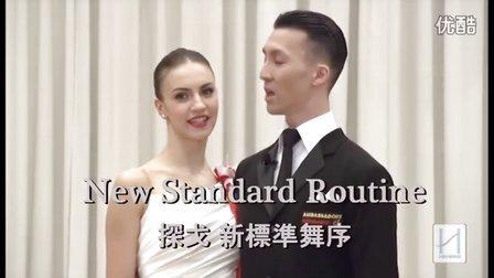 Victor Fung & Anastasia●Tango 探戈新标准舞序 720p
