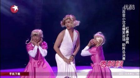 小沈龙爆笑模仿秀 初赛+复赛+决赛