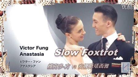 Victor Fung&Anastasia●Foxtrot 狐步新标准舞序 720p