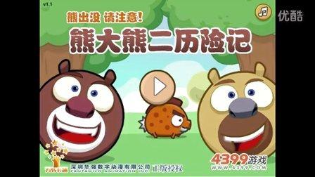 熊出没之冬日乐翻天 熊大熊二历险记 熊大熊二捡水果 亲子双人游戏
