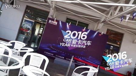 2016爱卡汽车年度车型评选活动花絮视频