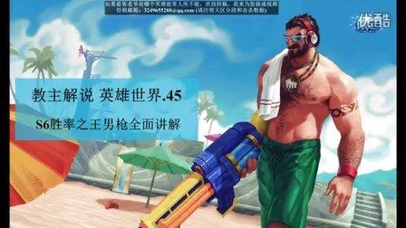 【教主】S6胜率之王男枪全面讲解 英雄世界.45