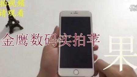 金鹰数码实拍苹果6sp图片