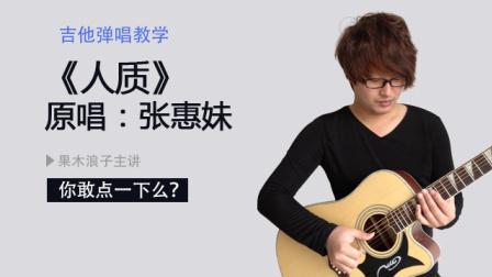 果木浪子吉他弹唱教学 人质 张惠妹