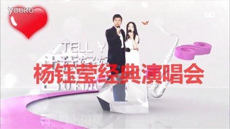 最新超长版  杨钰莹经典演唱会44分钟 车载影音VIP珍藏版