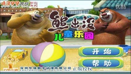 熊出没之儿童乐园 熊大熊二拍皮球 排球游戏 游戏殿堂 4399小游戏
