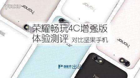 荣耀畅玩4C增强版体验测评对比坚果手机