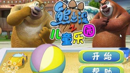熊出没之儿童乐园熊出没之冬日乐翻天动画