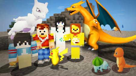 我的世界神奇宝贝EP1 最新版开坑啦 决定就是你小火龙 Minecraft1.8宠