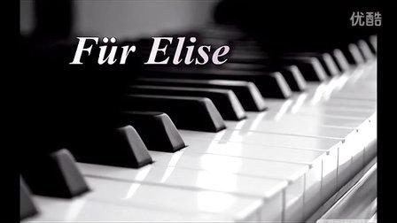 致爱丽丝 经典钢琴名曲_tan8.com