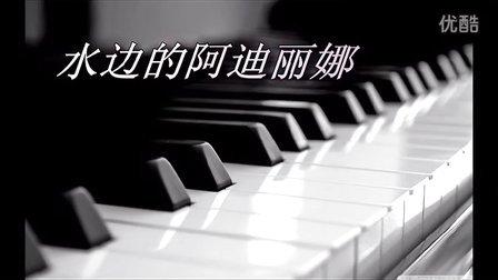 水边的阿迪丽娜 钢琴曲 理查_tan8.com