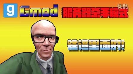 [黑豆]【gmod】杀手模式服务器-巨人!
