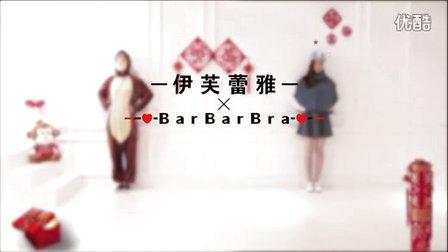 【伊芙蕾雅拜年舞】天天猴猴蹦蹦蹦!