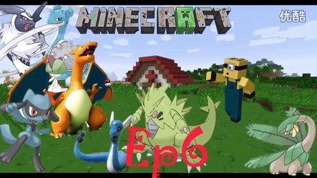 扁桃 我的世界神奇宝贝第二季生存Ep6 准神 迷你龙 MC Minecraft