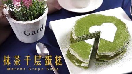 抹茶千层蛋糕 55
