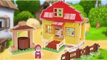 瑪莎與熊 - 瑪莎房子 PLAY BIG Bloxx动画 - Masha and the Bear - Masha's House Play Big Bloxx