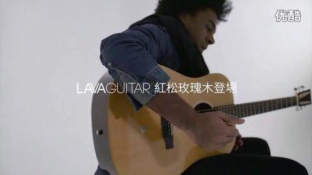 【拿火官方】LAVA GUITAR 红松玫瑰木登场