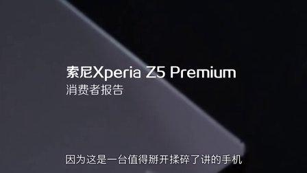 索尼Z5 Premium 评测报告 by FView
