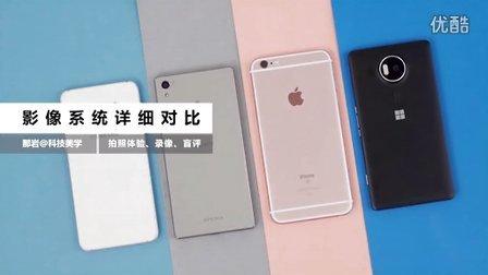 四大旗舰影像性能对决:索尼Z5P/三星S6e+/950XL/iPhone6s