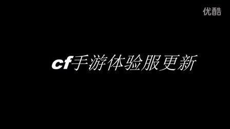 【cf手游小兔】体验服新图金字塔团队图!!A...
