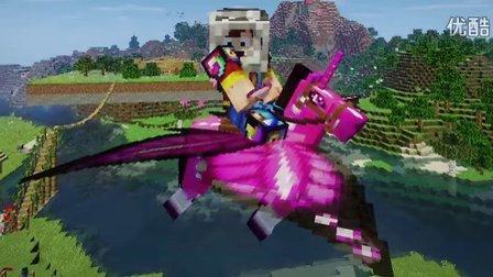 对《【天骐】我的世界生活大冒险第二季87〓可爱的粉红蝴蝶天马〓图片