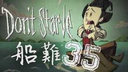 阿神【饥荒:海难】 Part.35