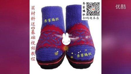 【齐家编织】(原创)短靴编织视频教程——上集