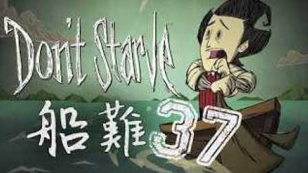 阿神【饥荒:海难】 Part.37