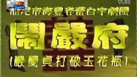 海丰白字戏:闹严府(严兰贞打破玉花瓶)