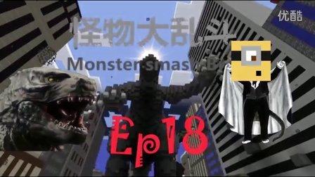 〖扁桃〗我的世界怪物大乱斗Ep18〓鸣人对战大蛇丸〓MC_Minecraft