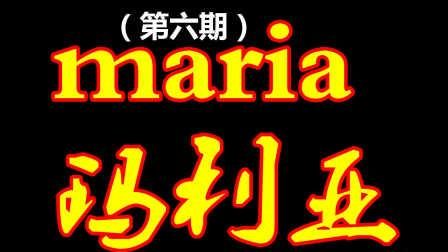 阿津实况【玛利亚】恐怖游戏(6)洞洞洞